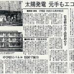 「市民共同発電所全国フォーラム2007inおおさか」の記事、朝刊で大きく報道されました