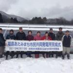 2015年2月19日「福島あたみまち市民共同発電所」発電開始