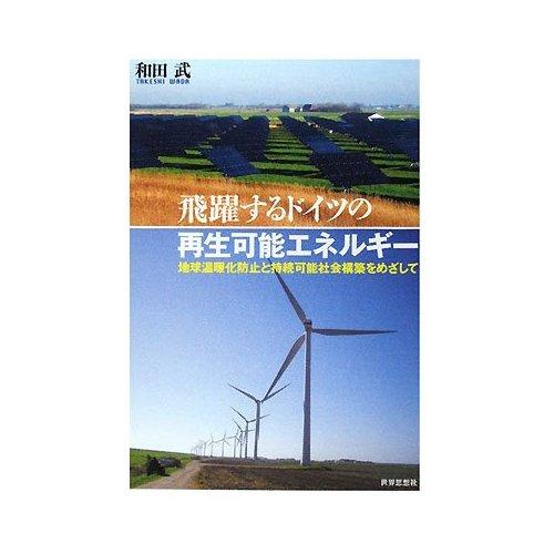 書籍飛躍するドイツの再生可能エネルギー