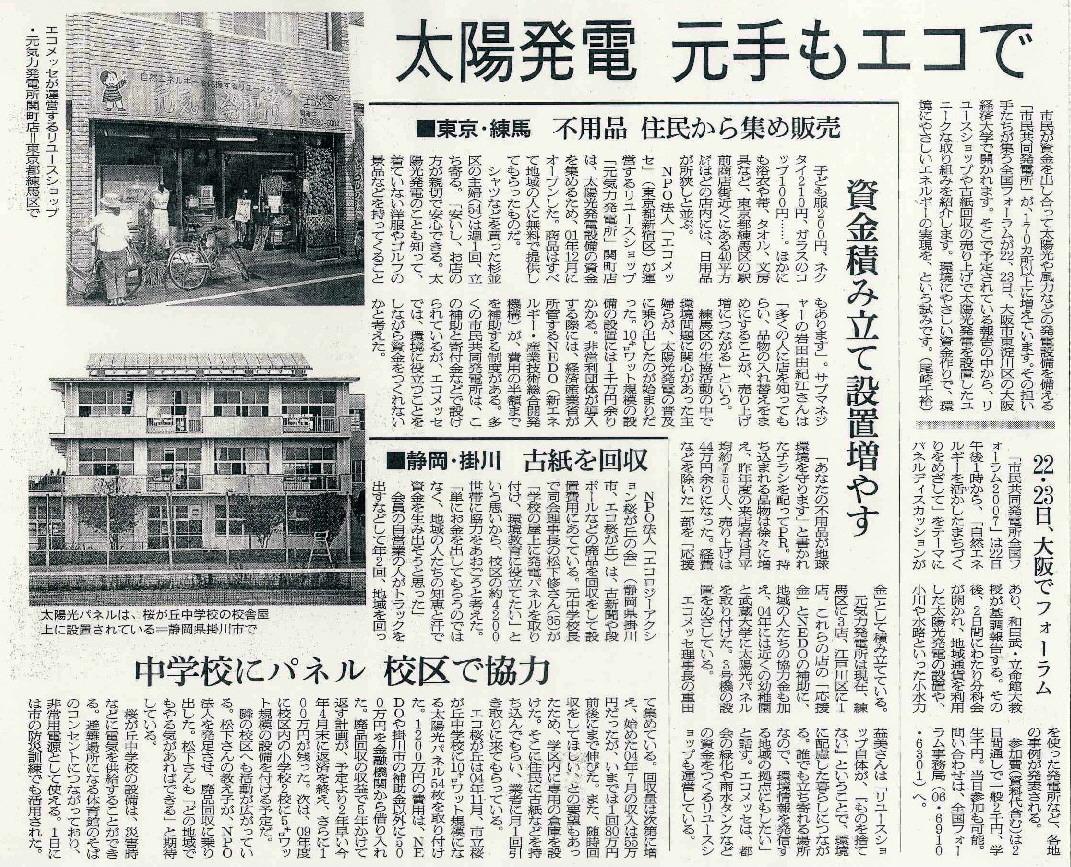 朝日新聞切り抜き大